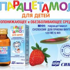 Парацетамол для детей в суспензии: инструкция по применению и аналогичные препараты